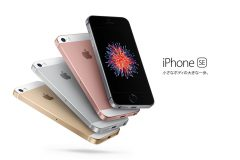 格安SIMで「iPhone SE」を使いたい!