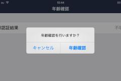 格安SIMではLINEの「年齢認証」ができない?