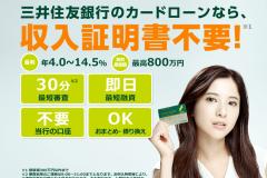 三井住友銀行カードローンの審査の流れや即日融資の方法を解説
