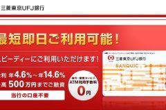 三菱UFJ銀行カードローン「バンクイック」の審査や即日融資の方法