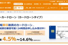 東京スター銀行『スターカードローン』の審査は?即日融資は可能?