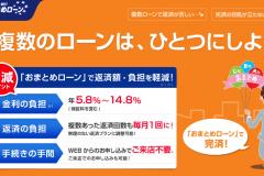 東京スター銀行おまとめ・のりかえローン『スターワンバンクローン』