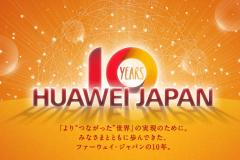 着実に販売数を伸ばす『Huawei製品』日米展開の今後は?