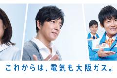 大阪ガスの電気料金や販売エリアなどのサービス詳細