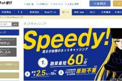 ジャパンネット銀行ネットキャッシングの審査基準は?在籍確認はある?