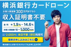 横浜銀行カードローンの申込や審査の方法は?在籍確認はあるの?