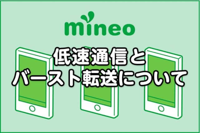 mineo 低速通信 バースト機能