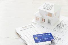 家賃をクレジットカードでも支払える賃貸管理会社を紹介!