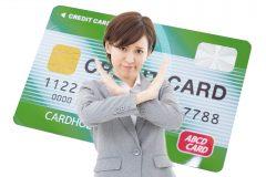 初心者が気をつけたいクレジットカードの注意点