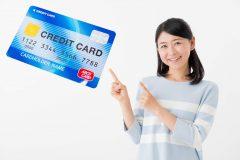 審査が甘いクレジットカードはある?初心者にもオススメのカードは?