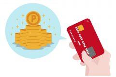 クレジットカードで得られるポイントをお得に使う方法