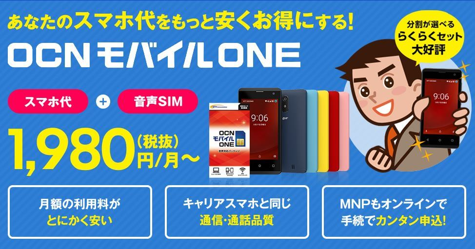OCN モバイル ONE 低速通信
