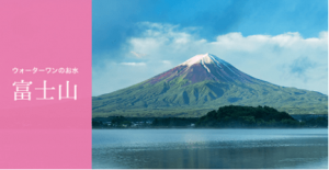 ウォーターワン富士山1