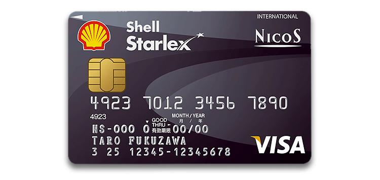 シェル スターレックスカード券面