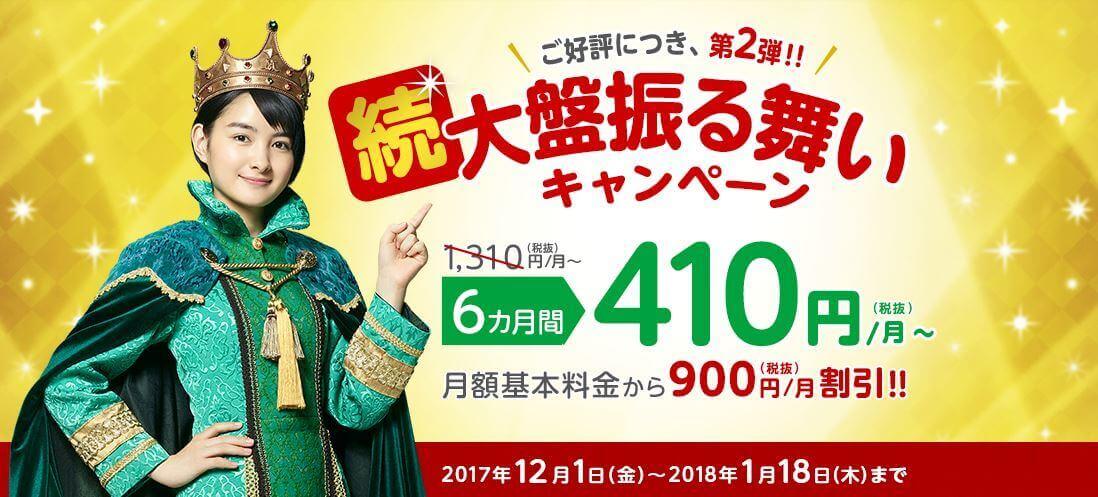 続・大盤振る舞い900円6カ月割引キャンペーン