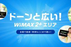 WiMAX2+のピンポイントエリア判定が「△」や「圏外」だった場合は?