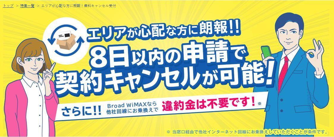 Broad WiMAXの8日以内キャンセル