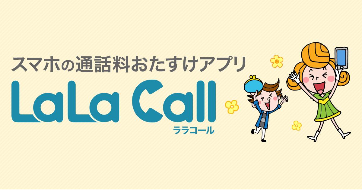 mineo LaLa Call