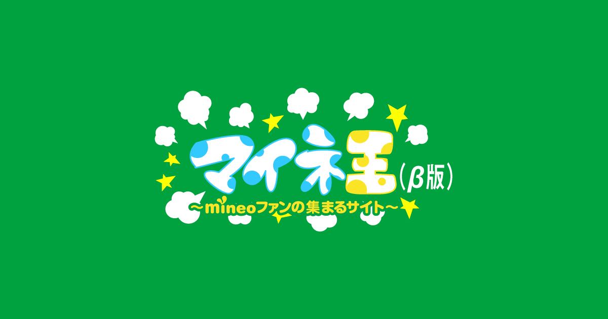mineo マイネ王