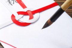ご祝儀袋の書き方のマナーとは?夫婦や友人との連名、会社関係まで