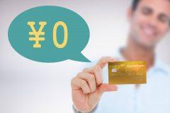 無料で使える法人向けカードの有無と使い勝手を徹底検証