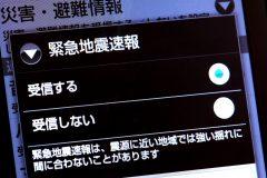 「緊急地震速報」は格安SIMユーザーにもきちんと通知されるの!?