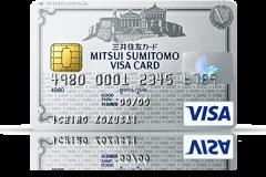 三井住友VISAクラシックカードは実質年会費無料!メリット・デメリットを解説