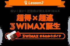 KDDIのプロバイダ「3WiMAX」とは?キャンペーン・デメリット・口コミ