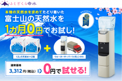 富士桜命水の値段・電気代は?契約から注文方法、解約までの流れ