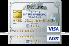 三井住友VISAエグゼクティブカードの審査難易度と年会費を解説!