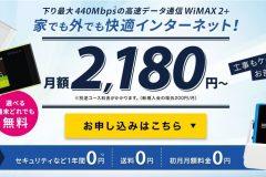 評判はイマイチ?So-net WiMAX2+の口コミ分析