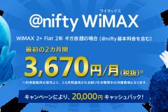 「@nifty」のWiMAXキャンペーンってお得なの?メリットや口コミを紹介