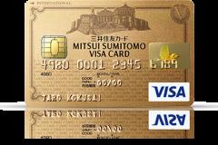 三井住友VISAゴールドカードは年会費が安くてステータスが高い!