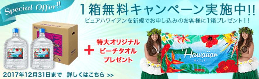 ハワイアンウォーター1箱無料キャンペーン