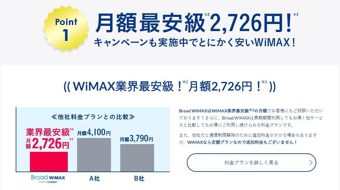 WiMAX2+の月額料金割引は増えたがBroad WiMAXが1番始め