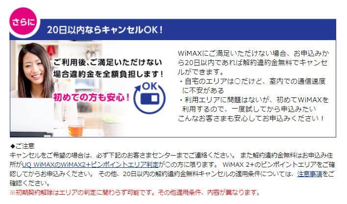 WiMAX初心者に嬉しいGMOとくとくBBの「20日以内キャンセル」