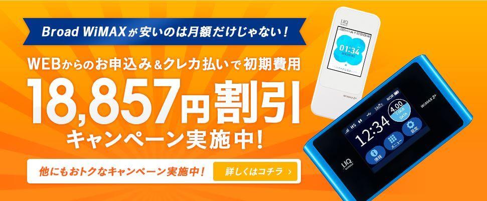 Broad WiMAXの初期費用18,857円割引キャンペーン