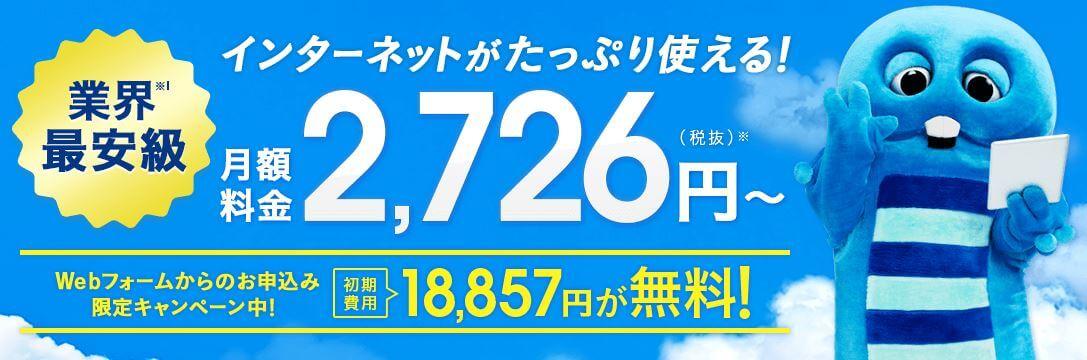 月額料金がモバイルルーター業界最安クラスのBroad WiMAX