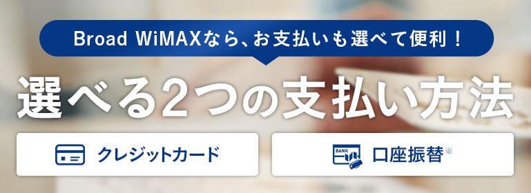 Broad WiMAXは支払方法が口座振替でも契約可能