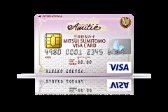三井住友MasterCardアミティエカードの審査難易度や年会費