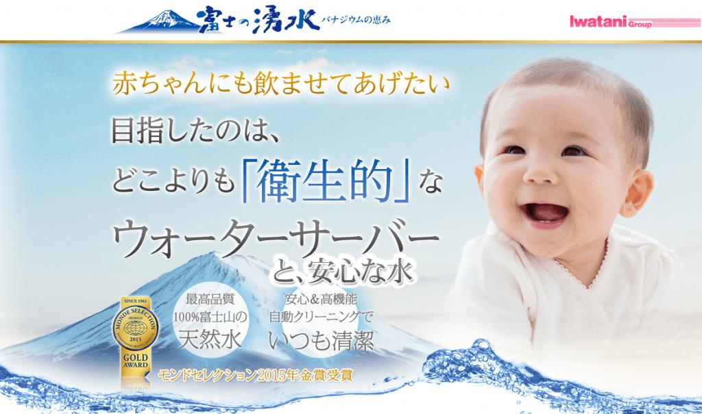 ウォーターサーバー富士の湧水紹介