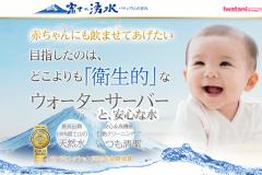 富士の湧水の値段・電気代は?契約から注文方法、解約までの流れ
