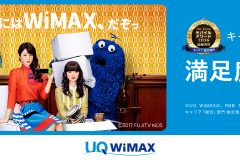 UQ WiMAXの月額料金やキャンペーンを解説!メリットや評判は?
