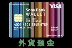 ソニー銀行デビットカードを活用するなら「外貨預金」について知ろう