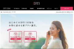 DTI SIMの料金プランや速度を徹底解説!キャンペーンや評判は?