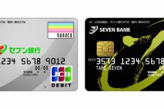 セブン銀行がJCBでデビットに参入!nanaco付帯の高機能性!