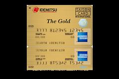 """""""ザ・ゴールド""""出光 セゾン・アメリカン・エキスプレス・カードの審査難易度や年会費"""