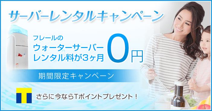 お得なキャンペーン・プレゼント情報