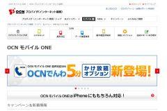 格安SIM業界最大手のOCN モバイル ONEの料金プラン・申込方法・口コミ