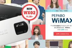 「PEPABO WiMAX」の評判は?キャンペーンの中身や特徴を詳しく解説